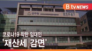 동구, 코로나19 착한 임대인 '재산세 감면'