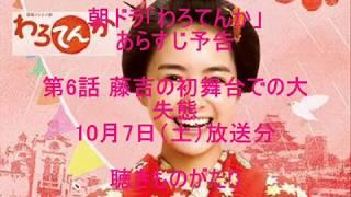 朝ドラ「わろてんか」第6話 藤吉の初舞台での大失態 10月7日(土)放送...