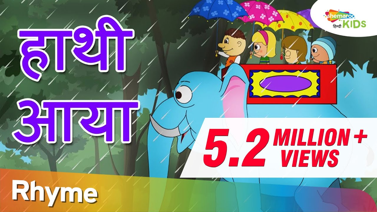 हाथी आया Hathi Aaya | Hindi Rhymes for Children | HD