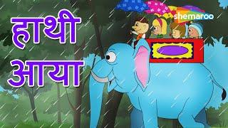 Video Hathi Aaya (हाथी आया) | Hindi Rhymes for Children | HD download MP3, 3GP, MP4, WEBM, AVI, FLV Agustus 2017