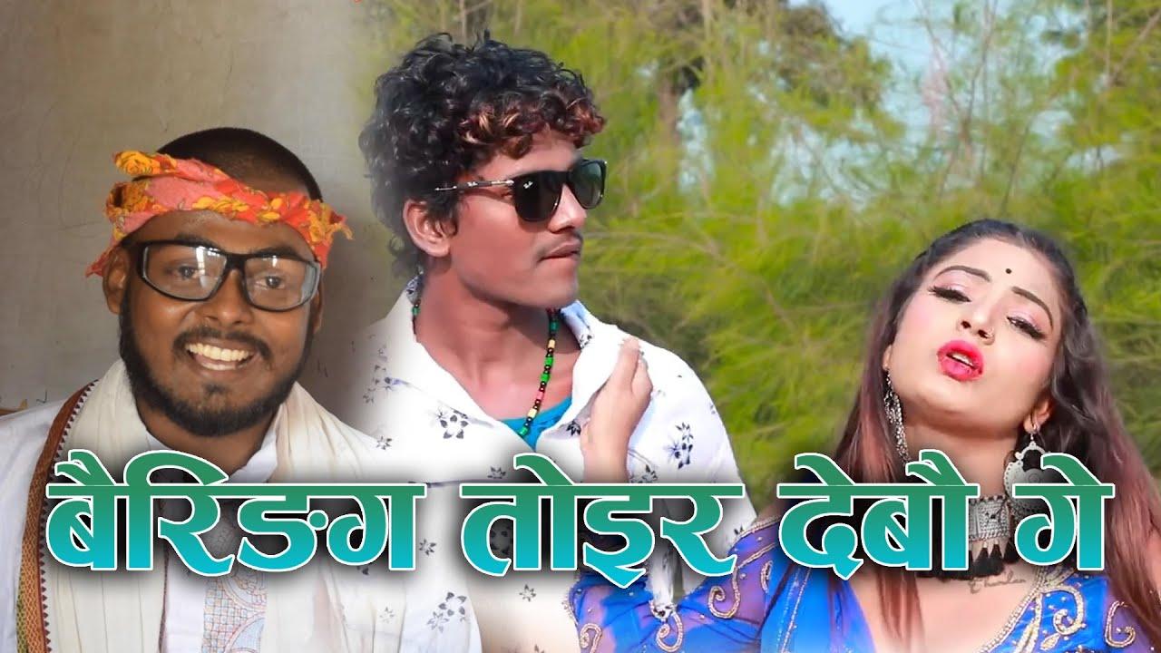 Download बैरिङ्ग तोइर देबौ गे   मास्टर साहेब गीत पर चारचा   Krishna Kr. Mahato
