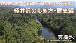 軽井沢の歩き方・歴史編『雲場池』