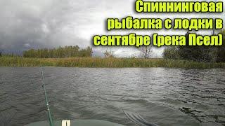 Спиннинговая рыбалка с лодки в сентябре река Псел