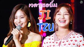 FMV TWICE 트와이스 JIHYO 지효  x TZUYU 쯔위  เวลาเธอยิ้ม JITZU JITZU…