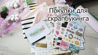 Покупки для скрапбукинга / Новый интернет магазин/ Скрапбукинг