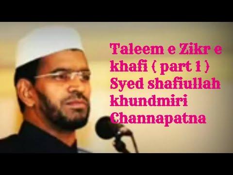 Taleem e Zikr e khafi ( part 1 ) Syed shafiullah  khundmiri Channapatna