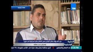 النشرة الإخبارية - حزب الله يؤكد مقتل القيادي سمير القنطار بغارة إسرائيلية في سوريا