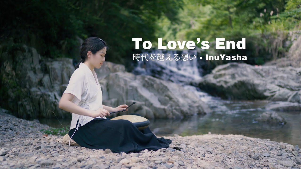 To Love's End 時代を越える想い InuYasha - Tank Drum Cover - April Yang