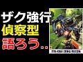 【ガンダム】ザク強行偵察型について語ろう… の動画、YouTube動画。
