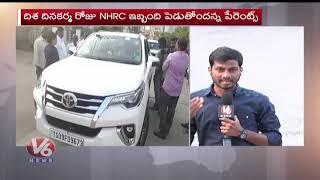 పోలిస్ అకాడమీలో విచారణ జరుపుతున్న NHRC | V6 Telugu News