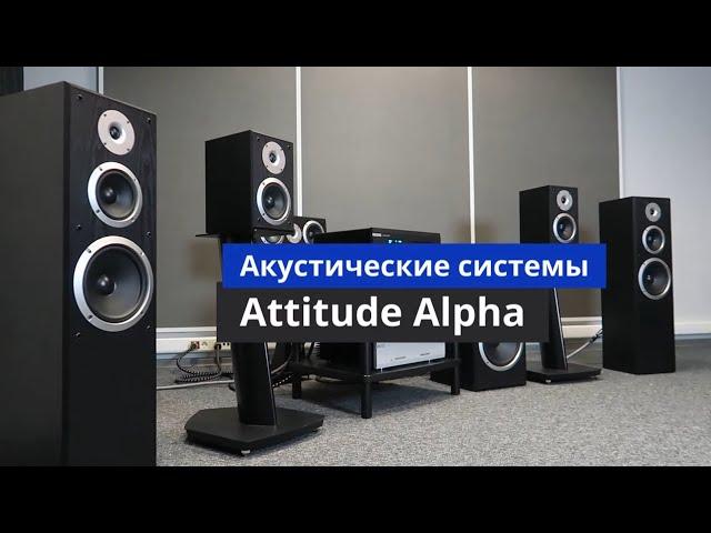 Attitude Alpha loudspeakers - полноразмерные бюджетные АС. Обзор со звуком
