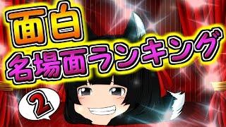 【ゆっくり実況】爆笑!?面白名場面ランキング!! #2【たくっち】 thumbnail
