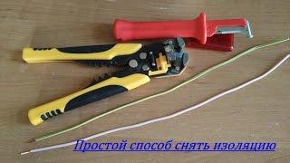 Инструмент для снятия  изоляции с проводов - стриппер и нож с Aliexpress