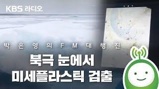 북극 눈에서 미세플라스틱 검출_안윤상은 빅마우스 [박은영의 FM대행진]