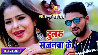 #Video- दुलरू सजनवा के I #Bashuki Nath Yadav I Dularu Sajanma Ke 2020 Bhojpuri Superhit Video Song