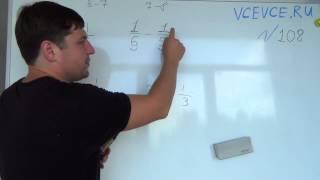 Задача №108. Алгебра 7 класс Макарычев.