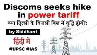 Discoms in Delhi seeks hike in power tariff - Will electricity become dearer in Delhi? #UPSC #IAS