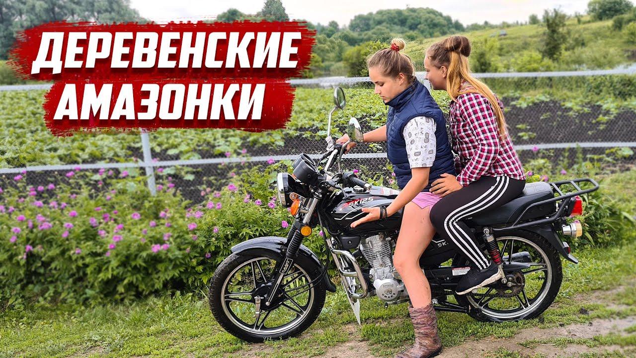 Падение с мотоцикла с деревенскими амазонками