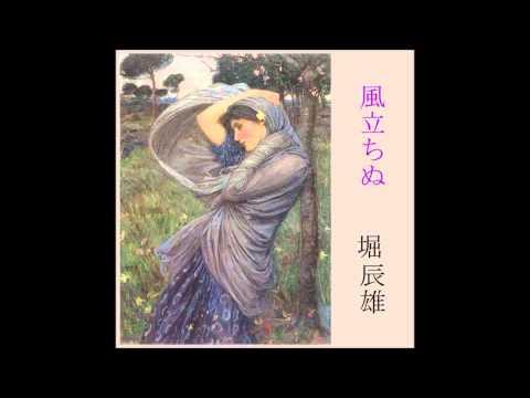 風立ちぬ aka Kaze Tachinu by Hori Tatsuo (Free Audio Book in Japanese)