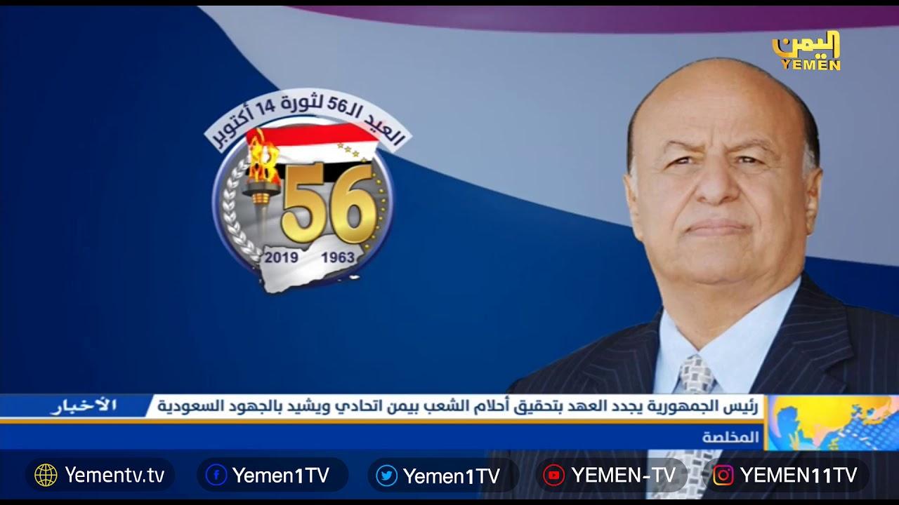 Photo of نشرة الرابعة – تقديم / عماد جسار      14/10/2019