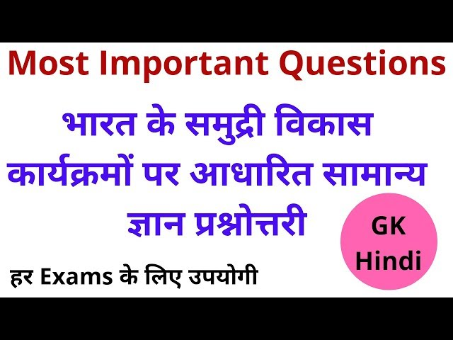 GK In Hindi - भारत के समुद्री विकास कार्यक्रमों पर आधारित सामान्य ज्ञान Quizzes | Guessing Questions