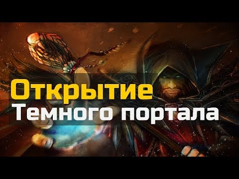 Открытие Темного портала | World of Warcraft