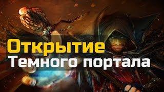 Открытие Темного портала | World of Warcraft