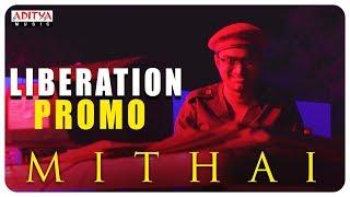 MITHAI LIBERATION PROMO    Rahul Ramakrishna, Priyadarshi    Prashant Kumar    Vivek Sagar