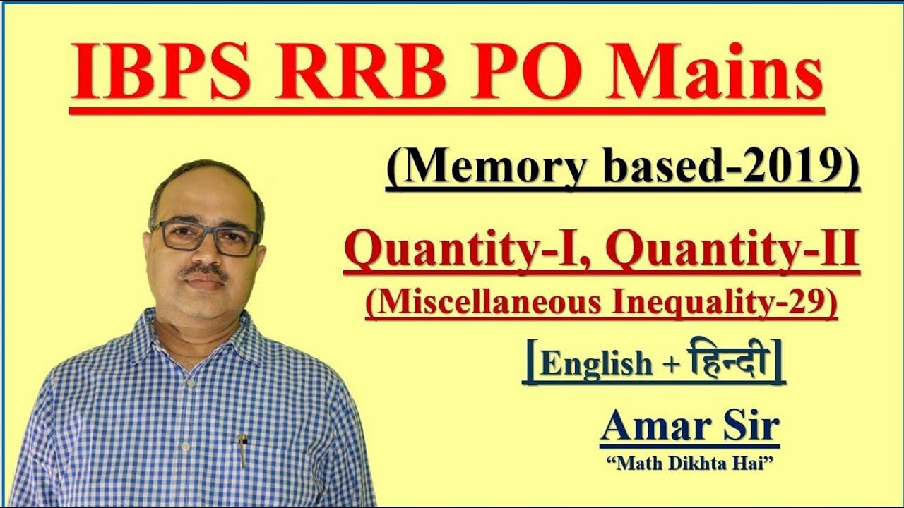 Quantity-I, Quantity-II | 29 | IBPS RRB PO Mains (Memory Based-2019) Miscellaneous Inequality
