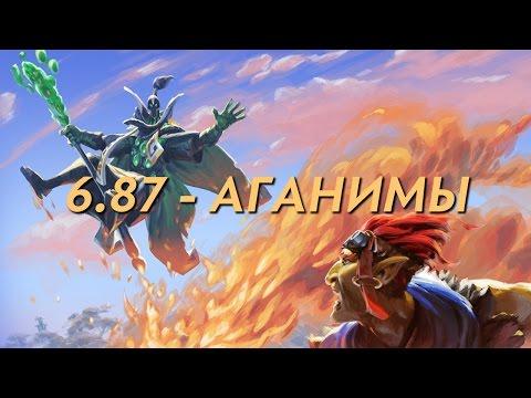 видео: dota 2 6.87 - Аганимы