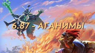 DotA 2 6.87 - Аганимы