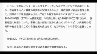 出版取次では過去最大の倒産、栗田出版販売が民事再生 帝国データバンク