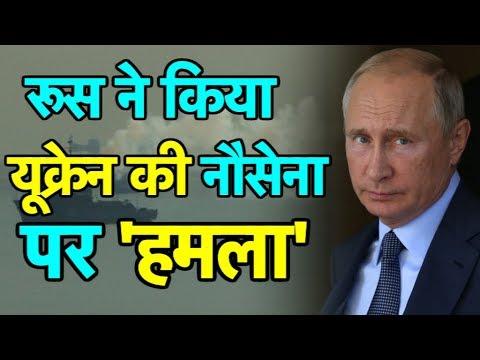 यूक्रेन-रूस में एक बार फिर बढ़ा तनाव | Duniya Tak