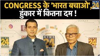 Congress के 'भारत बचाओ', हुंकार में कितना दम !