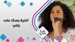 نوران ابو طالب - اغنية بعدك على بالي