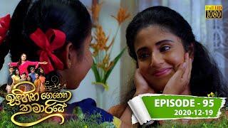 Sihina Genena Kumariye | Episode 95 | 2020-12-19 Thumbnail