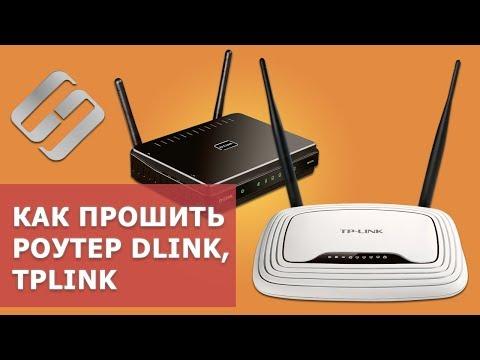 🌐 Обновление прошивки роутеров TPLink, DLink, 🖧 где скачать фирменную или альтернативную прошивку