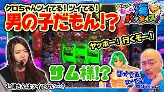 クロちゃんのもっと海パラダイス【#11(2/4)ツイてる!ツイてる!男の子だもん!?】