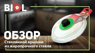 Видеообзор: Биол крышка стеклянная для посуды высокая