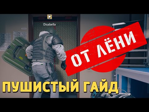 Пушистый гайд /Rainbow Six Siege