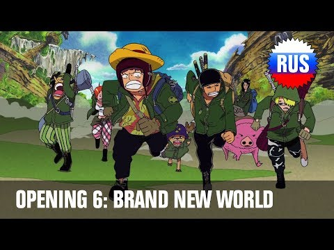 One Piece: Opening 6 - Brand New World (Russian Cover) [OPRUS]