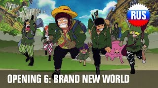 One Piece Opening 6 Brand New World Russian Cover