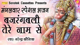 मंगलवार स्पेशल भजन : बजरंगबली तेरे नाम से | Narendra Kaushik | Most Popular Hanuman ji Bhajan