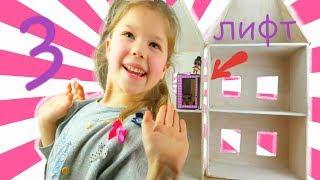 Как сделать КУКОЛЬНЫЙ ДОМИК для кукол ЛОЛ своими руками 3. Лифт для домика