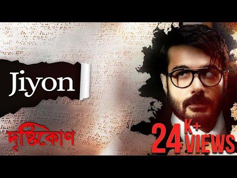Prosenjit Chatterjee as Jiyon | Drishtikone | Kaushik Ganguly | Rituparna Sengupta | Surinder Films