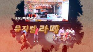 [MJ영상] 시니어 패션쇼 뮤지컬 '라떼'