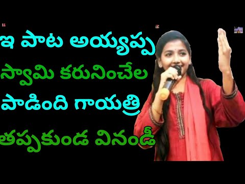 Heart Touching Ayyappa Song  Mallepula Malaniku Ninda Ayyappa  Hari Hara Music