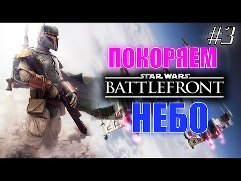 Star Wars: Battlefront - Прохождение (Multiplayer) pt1 - Выживание на Эндоре