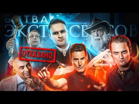 Битва экстрасенсов в суде-2 \\ Разоблачение \\ Идущие к чёрту VS Борис Соболев