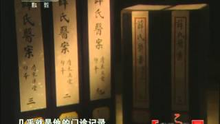 《健康之路》千古名方——归脾汤 腰添健 検索動画 13